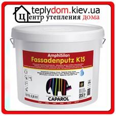 Caparol Amphisilan-Fassadenputz K15 силиконовая штукатурка (барашек 1,5) 25кг